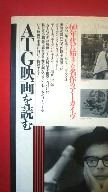 ATG映画を読む.jpg