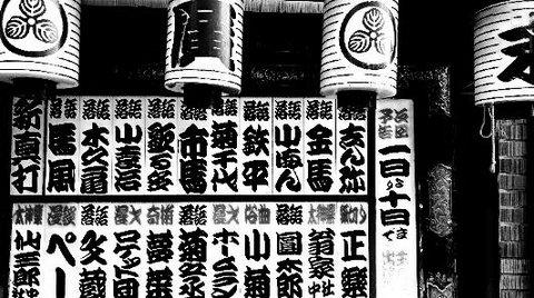 写真・新宿・末広亭.JPG