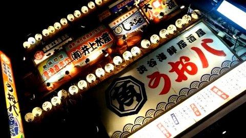 写真・渋谷海鮮居酒屋.jpg