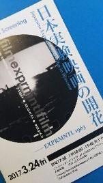 実験映画.JPG