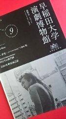 演劇博物館.jpg