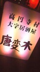 とうへんぼく1.JPG